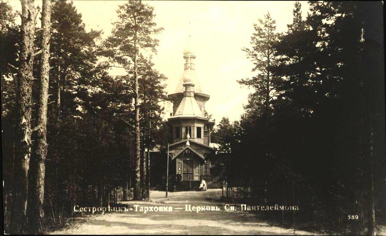 Тарховка. Церковь Св. Пантелеймона