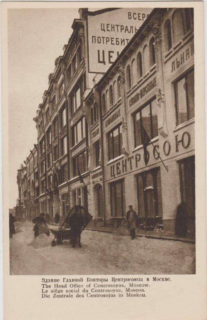 1920-е.  Здание Главной конторы Центросоюза