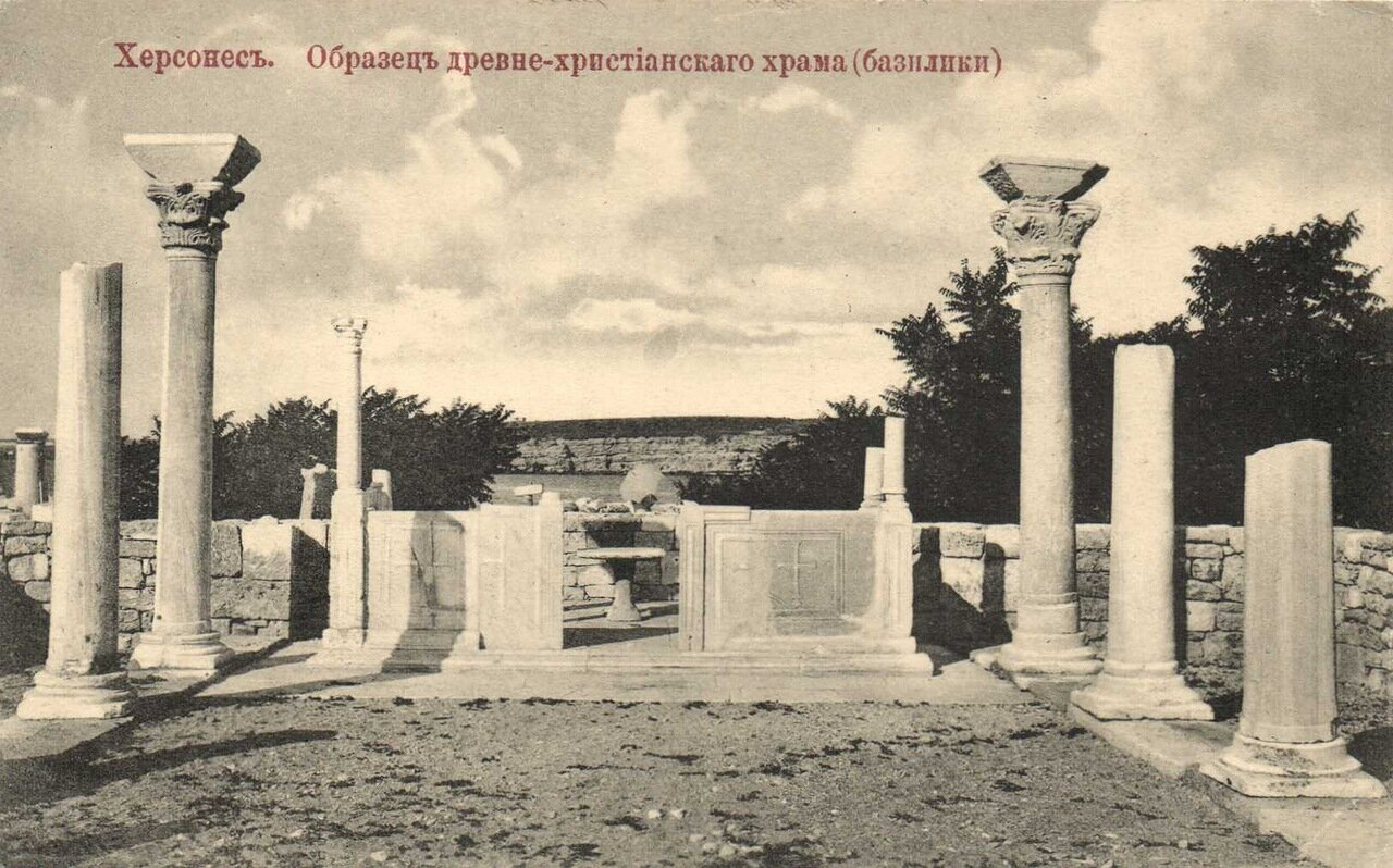Херсонес. Образец древне-христианского храма (базилики)