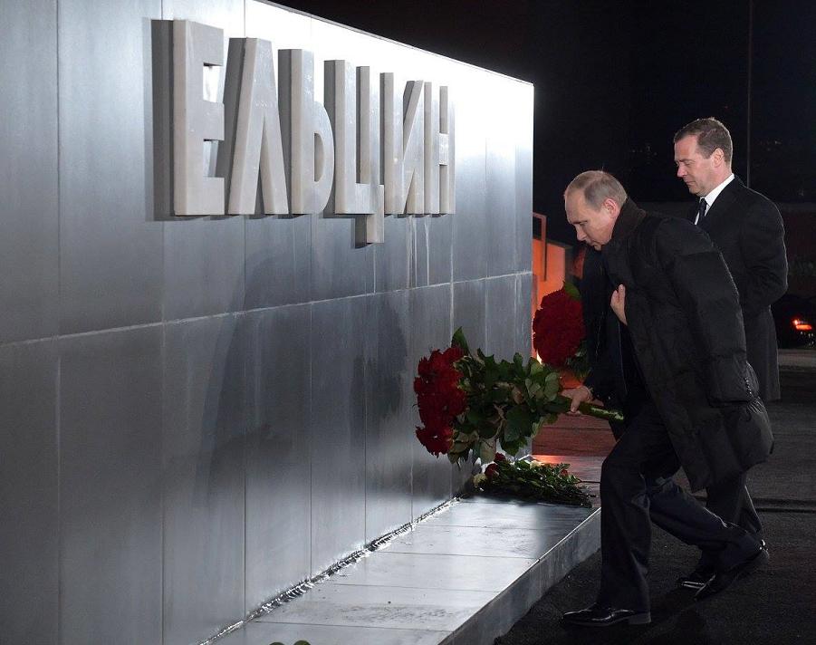 Путин и Медведев на открытии президентского центра Бориса Ельцина, 25.11.15.png