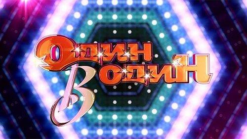 Шоу программе «Один в один» угрожает запрет
