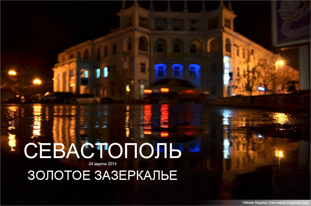 Севастополь Зазеркалье