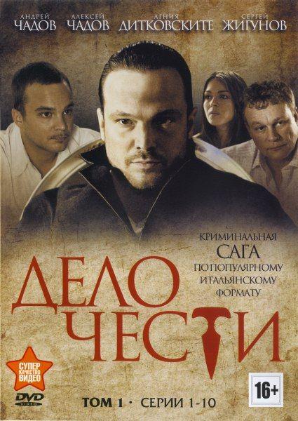 Дело чести (2013) DVDRip