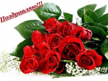 Открытка-поздравление с розами. Поздравляю! открытка поздравление картинка