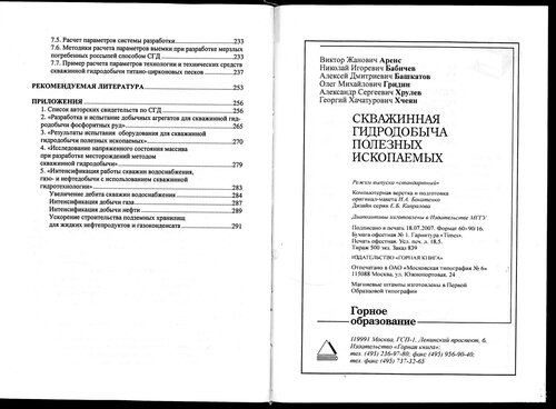 Бародинамика Шестопалова А.В. 0_15bb92_b6526c5f_L