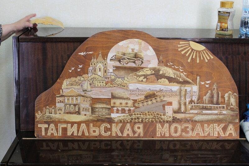 Тагильская мозаика