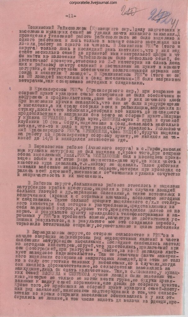 Р-47, оп.5, д.103, 041.jpg
