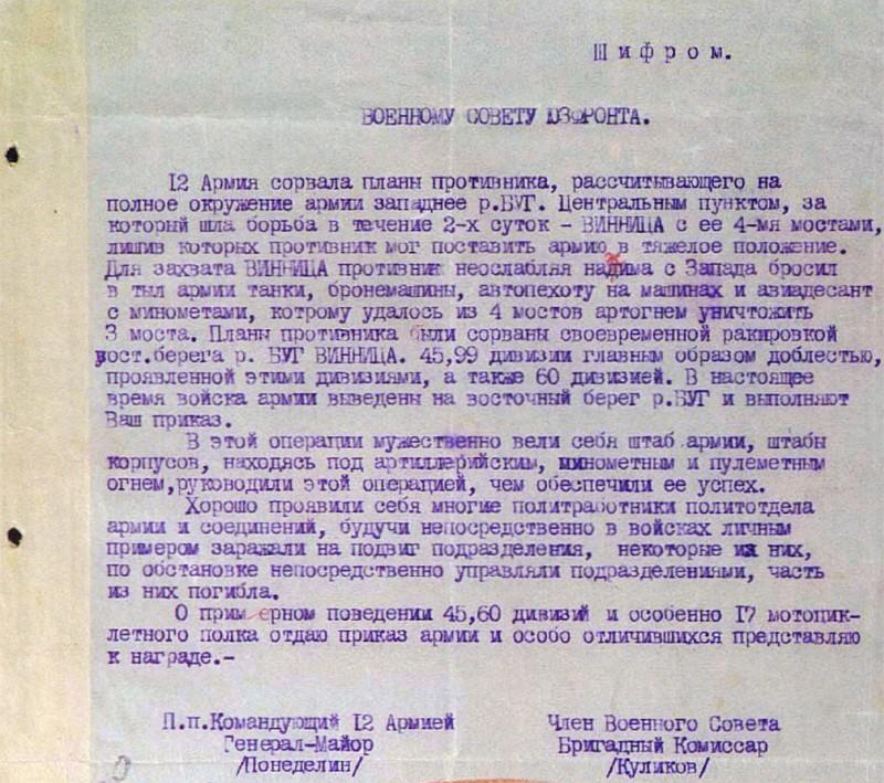 Донесение генерал-майора Понеделина о боях за Винницу