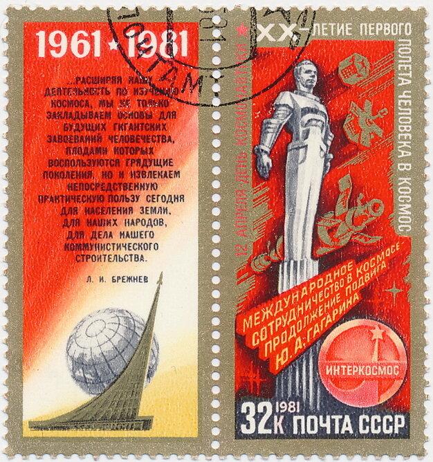 XX - летие первого полёта человека в космос.