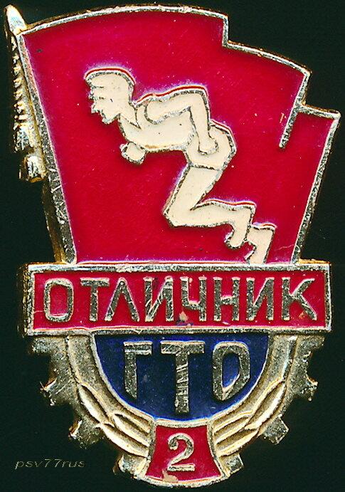 Отличник ГТО.