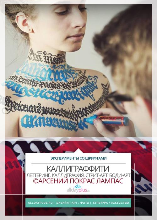 Арсений Покрас Лампас / Pokras Lampas - всё многообразие каллиграфии