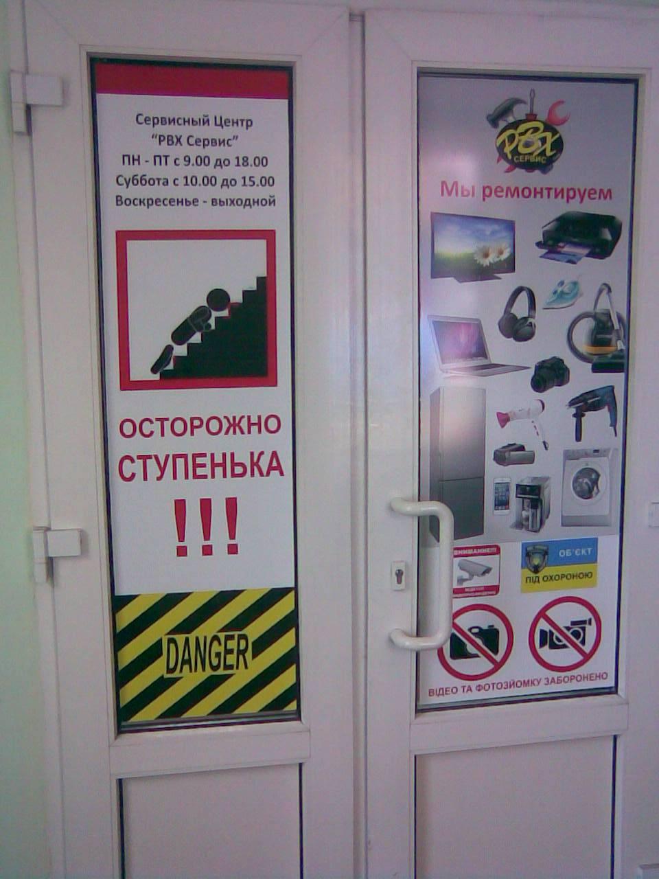 предупреждение перед входом