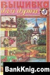 Журнал Вышивка для души №9 2006