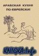 Книга Арабская кухня по-еврейски!