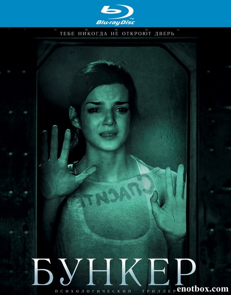 Бункер / Темная сторона / La cara oculta / Bunker (2011/BDRip/HDRip)