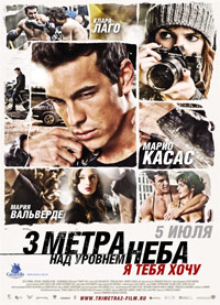 Три метра над уровнем неба: Я тебя хочу / Tengo ganas de ti / I Want You (2012/BDRip/HDRip)
