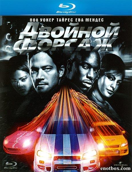 Двойной форсаж / 2 Fast 2 Furious (2003/BDRip/HDRip)
