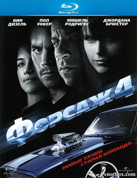 Форсаж 4 / Fast & Furious (2009/BDRip/HDRip)