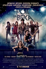 Рок на века / Rock of Ages (2012/BDRip/HDRip)