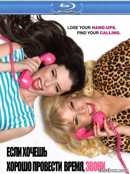 Если хочешь хорошо провести время, звони… / For a Good Time, Call... (2012/BDRip/HDRip)