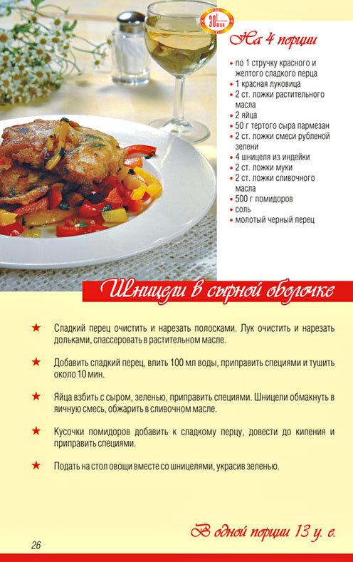 вкусные блюда из кремлевской диеты