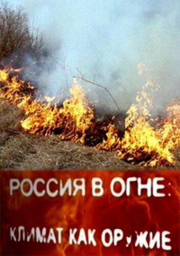 Россия в огне. Климат как оружие