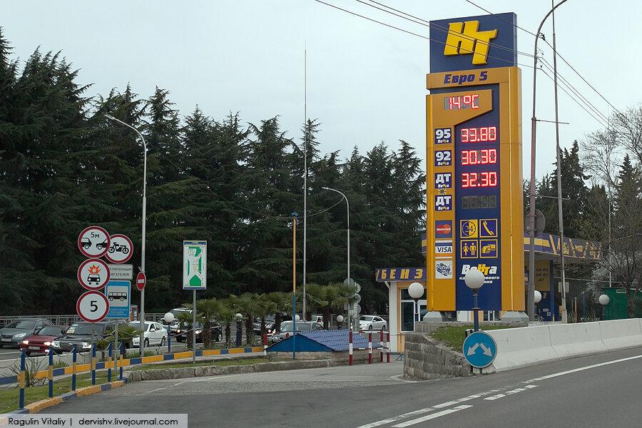 стоимость бензина в г сочи сегодня который был