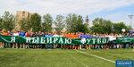 НЕОЛАНТ на футболе Кубок Энергетика- июнь 2014