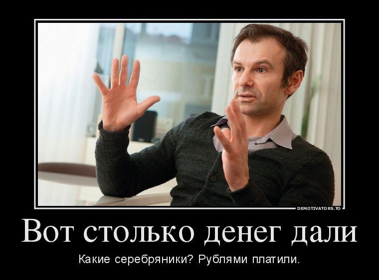 140807_vot-stolko-deneg-dali_demotivators_to.jpg