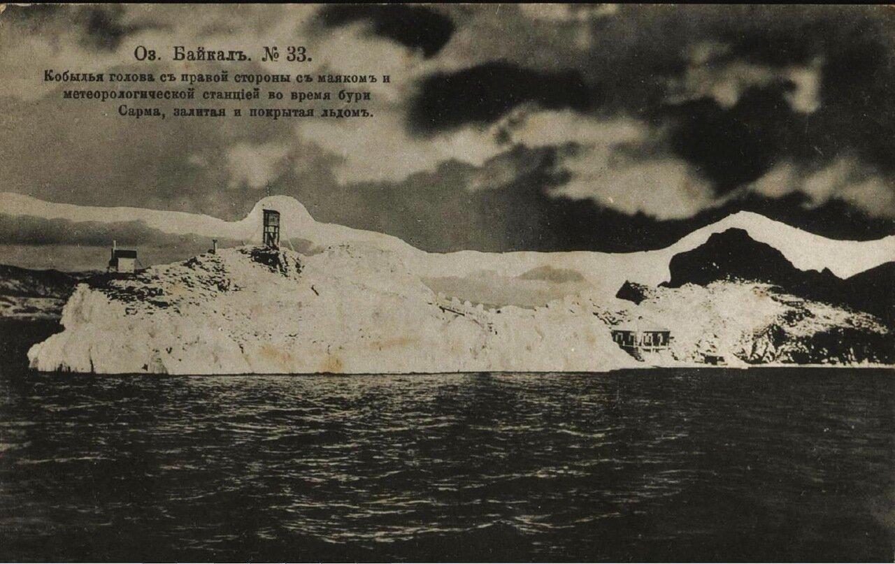 Кобылья голова с правой стороны с маяком и метеорологической станцией во время бури Сарма