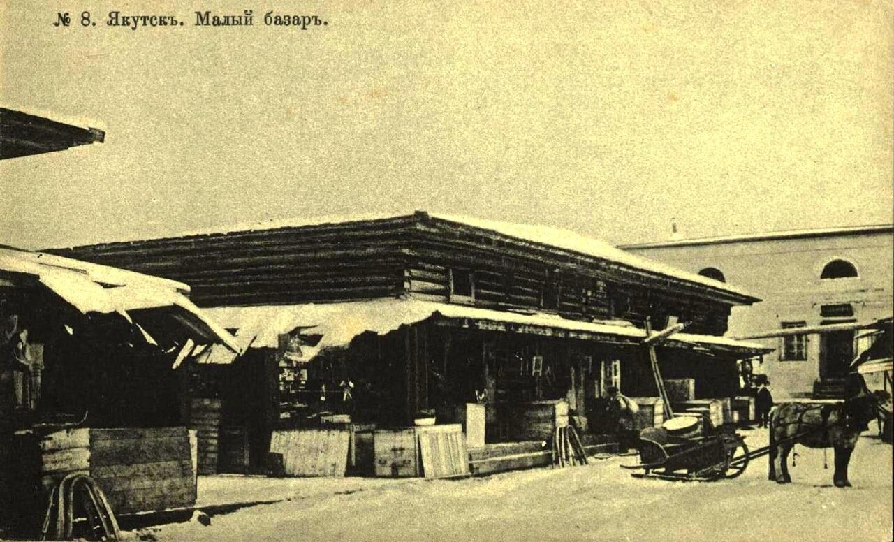 Малый базар
