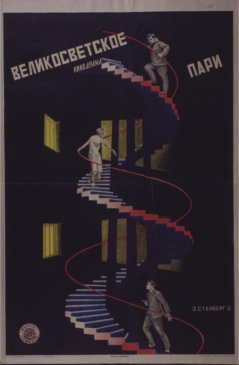 1929. «Великосветское пари». Кинодрама.