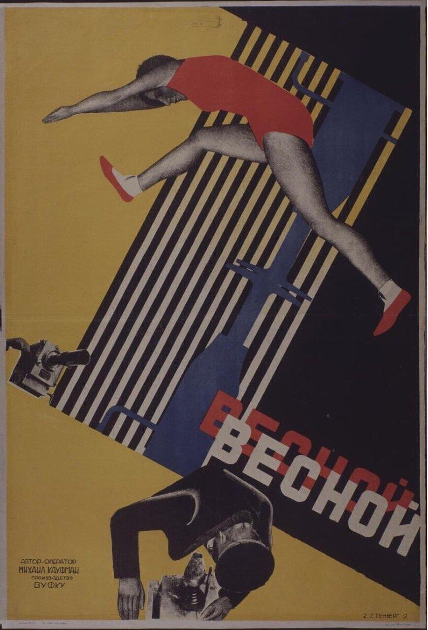 1929. «Весной». Автор-оператор Михаил Кауфман. Производство ВУФКУ.