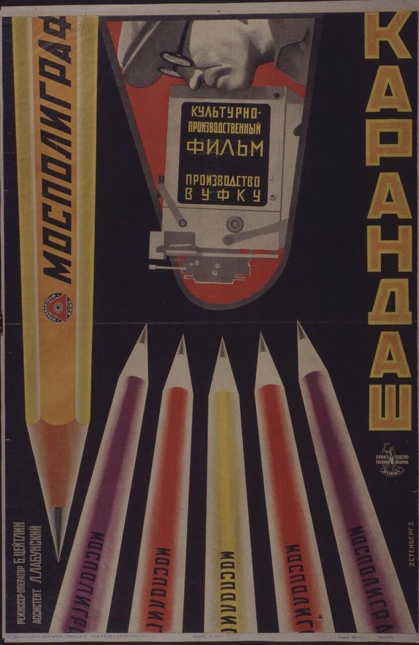 1928. «Карандаш «Мосполиграф». Культурно-производственный фильм. Производство ВУФКУ.
