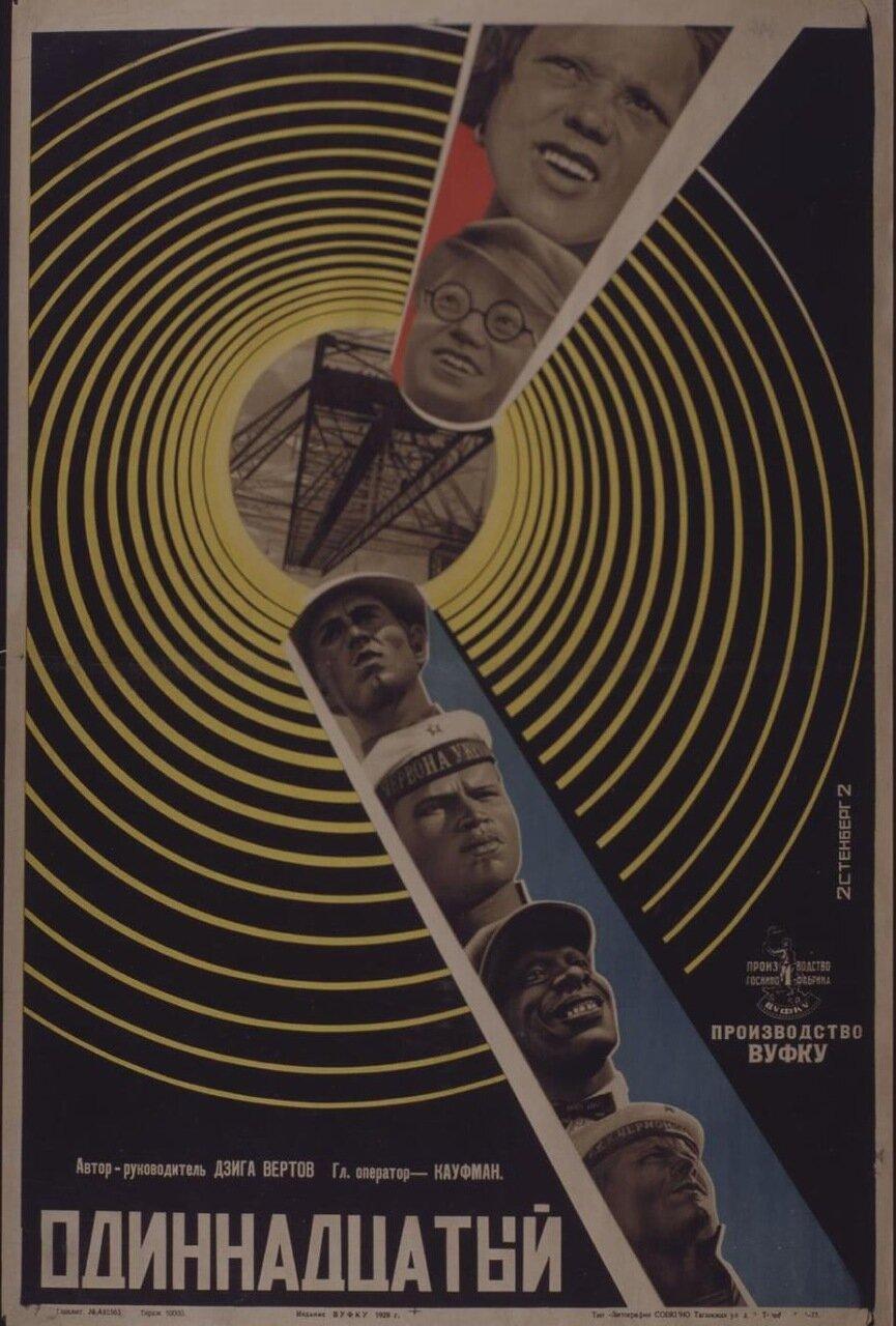 1928. «Одинадцатый». Производство ВУФКУ. Автор-руководитель Дзига Вертов.