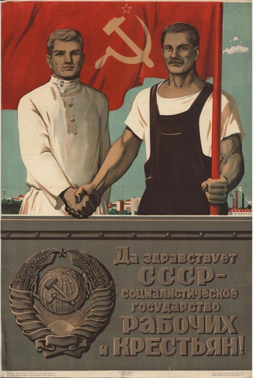 1938. Да здравствует СССР - социалистическое государство рабочих и крестьян!
