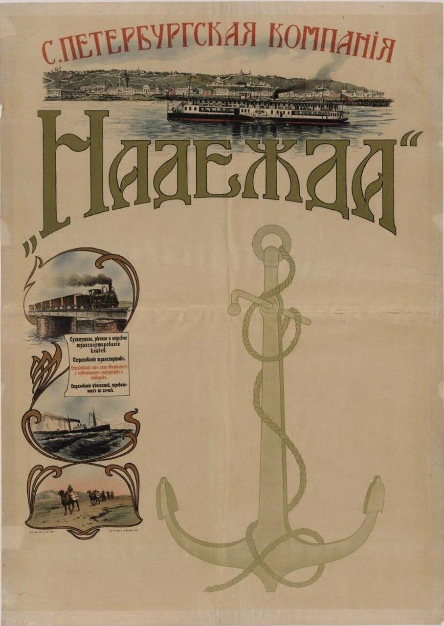 1904. Страховое общество «Надежда»