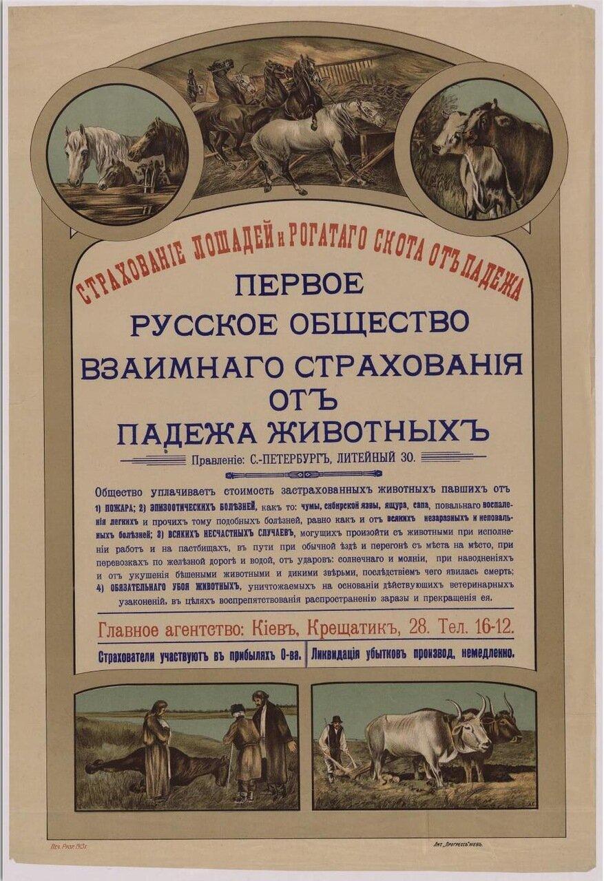 1913. Первое русское общество взаимного страхования от падежа животных