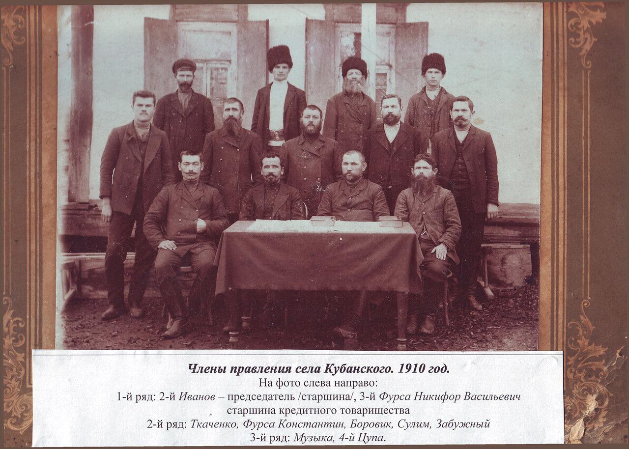 1910. Члены правления села Кубанского