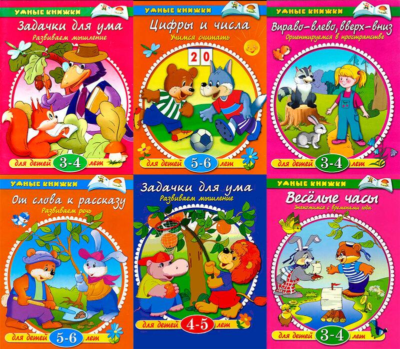Картинки по запросу земцова умные книжки 5-6 скачать