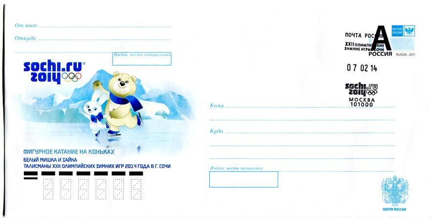 Фигурное катание на коньках. Талисманы XXII Олимпийских зимних игр 2014 года в Сочи. Белый мишка и Зайка