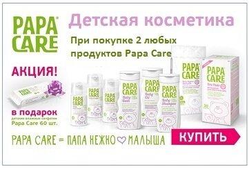 Акция Papa Care