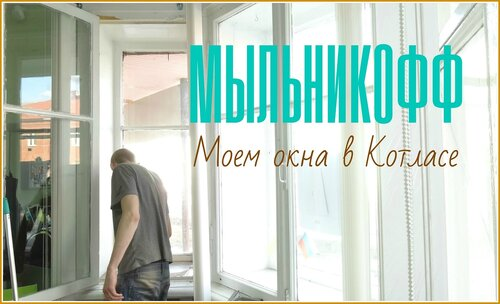 Мыльникофф. Моем окна в Котласе