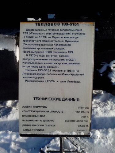 Тепловоз ТЭ3-5151, Музей РЖД, Москва