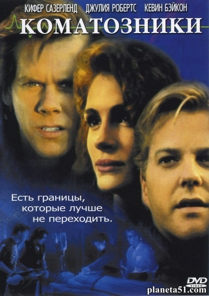 Коматозники / Flatliners (1990/HDRip)