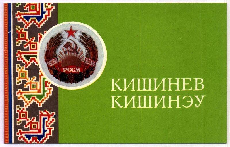 1972 МССР.jpg