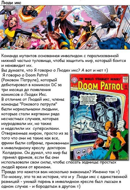 Интересные факты из мира комиксов