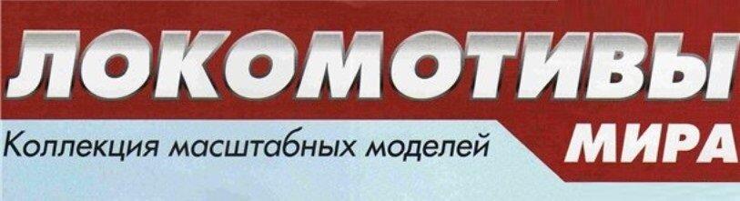 Локомотивы мира - ДеАгостини - тест