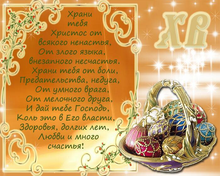 пасха открытка