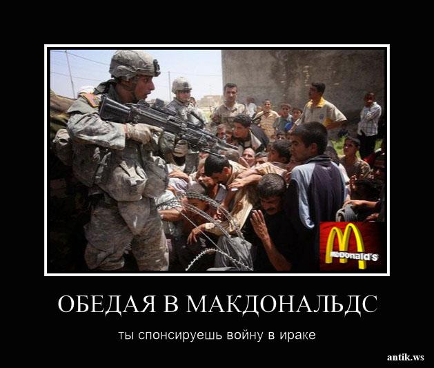 Обедая в Макдональдс,  ты спонсируешь войну в Ираке